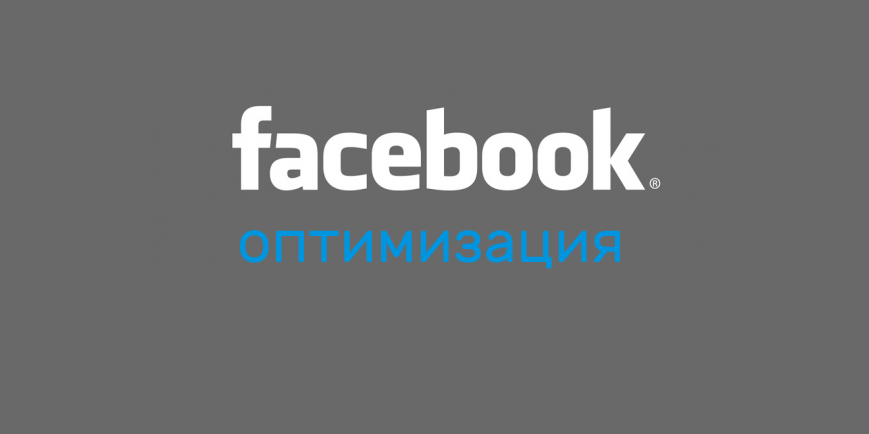 Оптимизация группы ФейсБук