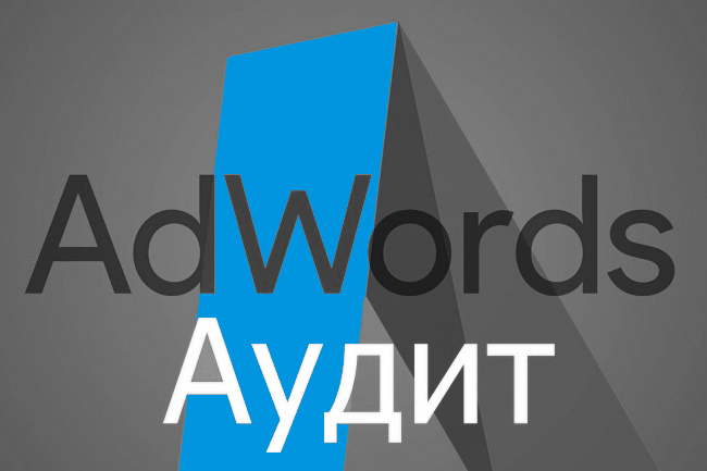 Аудит AdWords