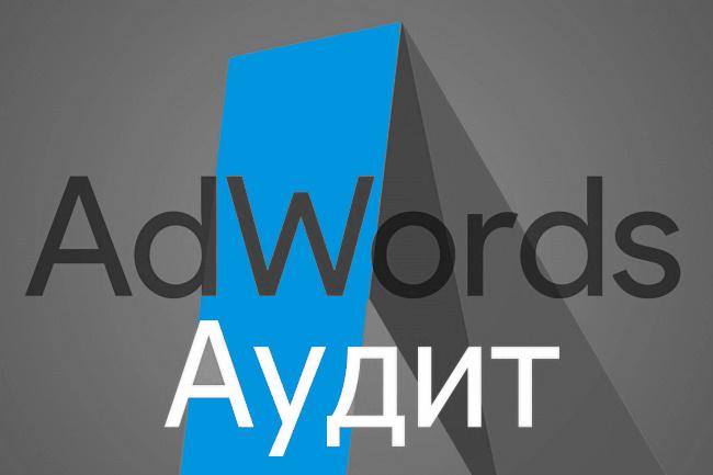 Аудит AdWords