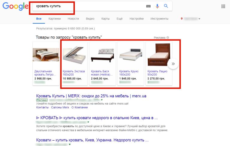 Пример рекламы Google Merchant
