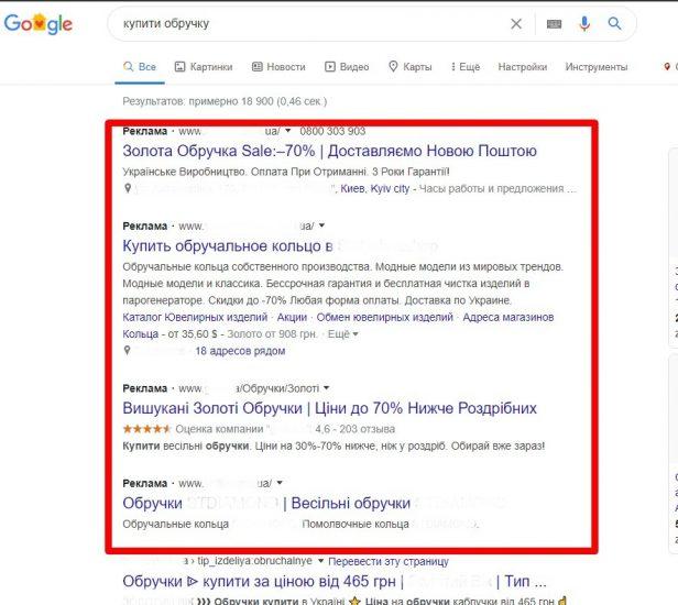 Реклама ADS на українскій мові